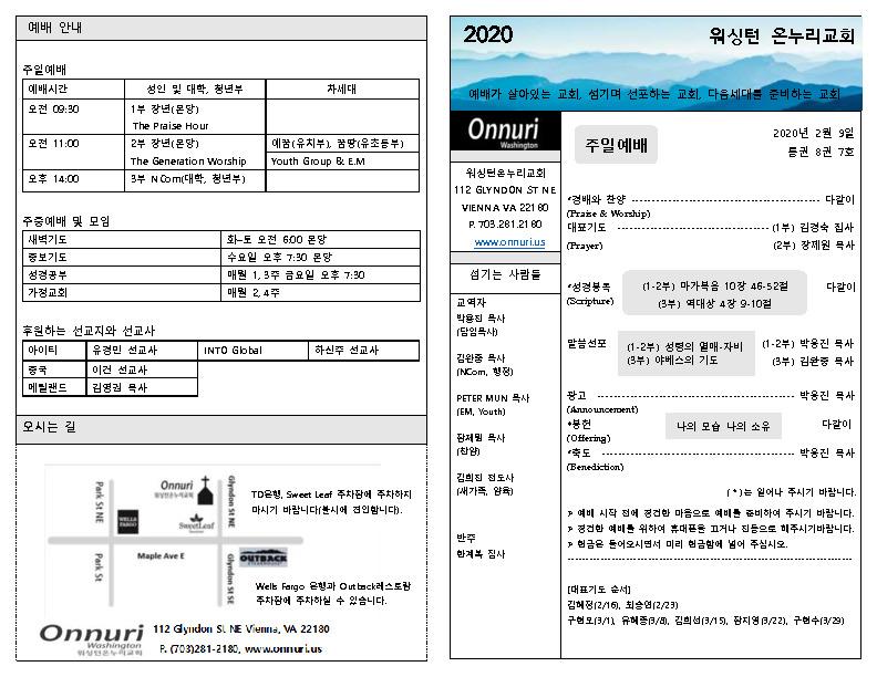 20200209(주일예배).pdf