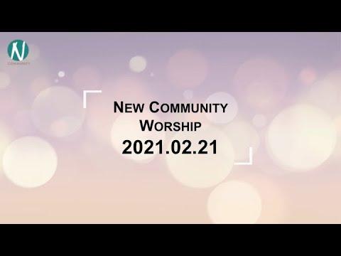 김완중 목사님 NCom설교 예수 그리스도 이름의 능력 2021 02 21