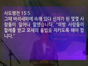 하신주 선교사님 주일2부설교 누룩을 제거하라 2019 4 14