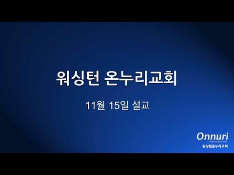 박용진 목사님 주일설교  넉넉히 이길 사랑 2020 11 15