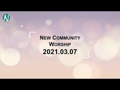 김완중 목사님 NCom설교 주님께 인정 받는 삶 2021 03 07