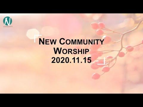 김완중 목사님 NCom 새로운 감사 2020 11 15