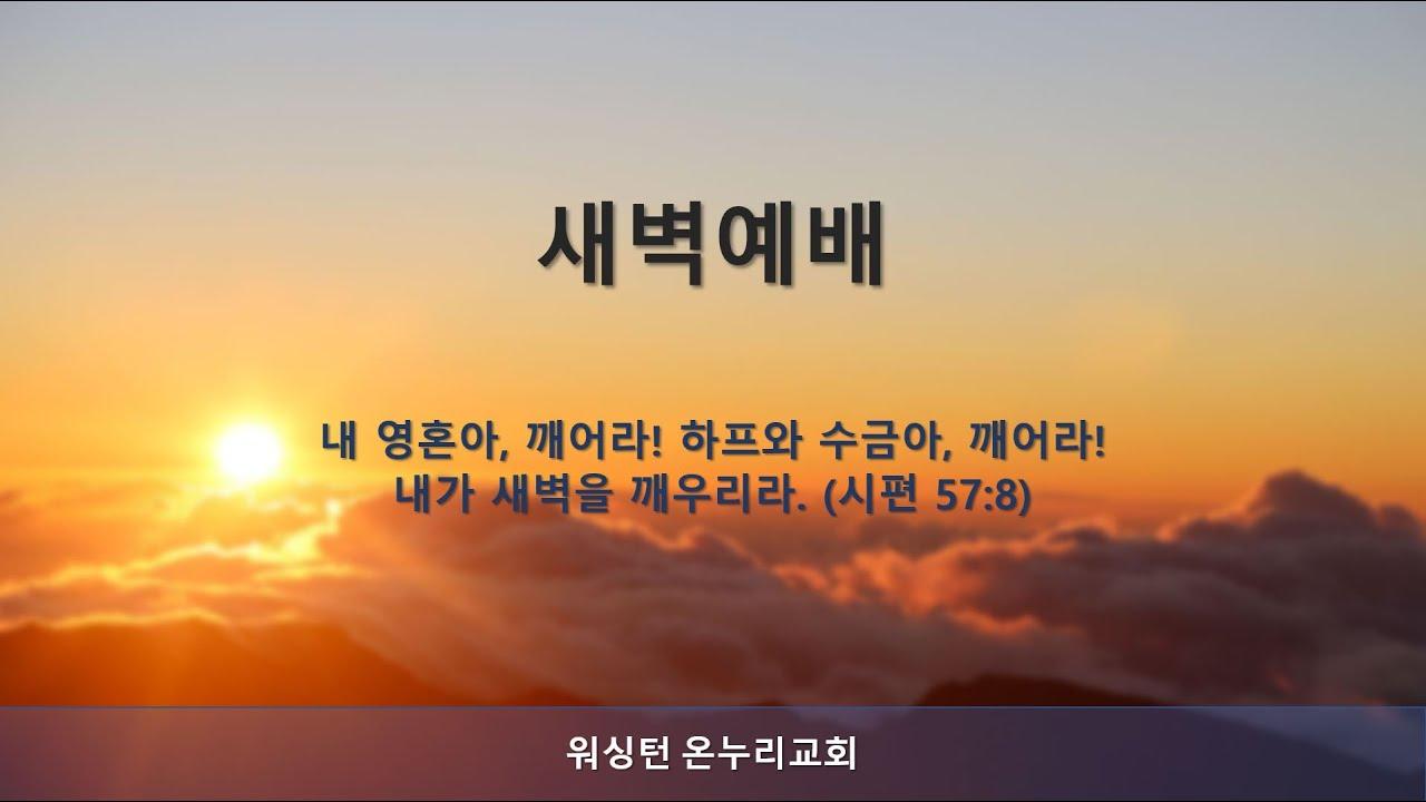 2021년 5월 7일  새벽예배