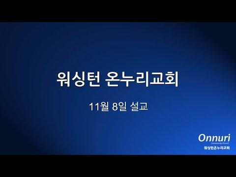 박용진 목사님 주일설교  환난가운데 받을 위로 2020 11 08
