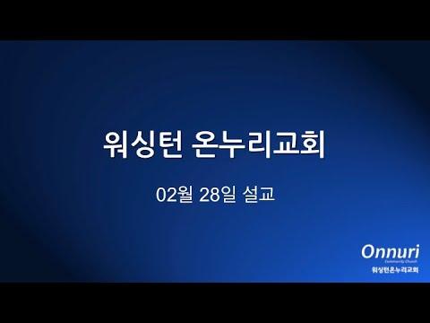 박용진 목사님 주일설교 행동하는 신앙 2021 02 28