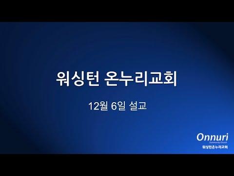 박용진 목사님 주일설교  산을 향해 눈을 듭시다 2020 12 06