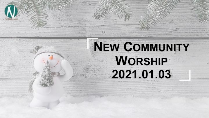 김완중 목사님 NCom설교 좋은 것을 선택하자! 2021 01 03
