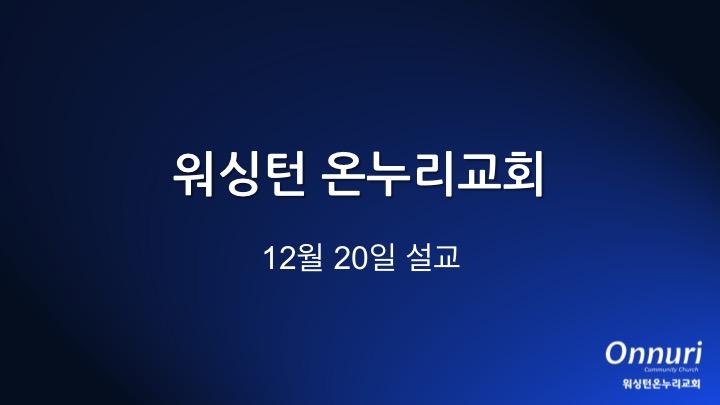 박용진 목사님 주일설교  주가 오신 이유 2020 12 20