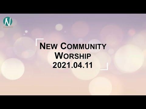 2021년 4월 11일 NCom 예배