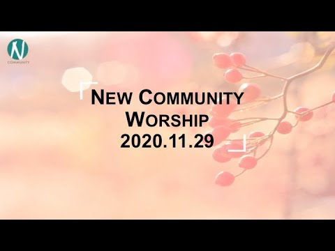 김완중 목사님 NCom 에벤에셀 2020 11 29