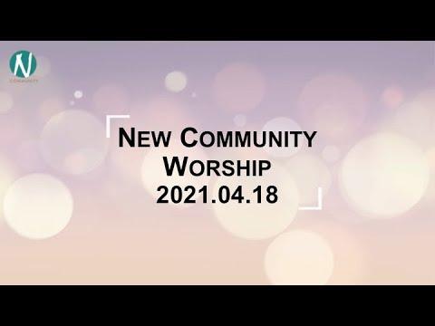 2021년 4월 18일 Ncom예배