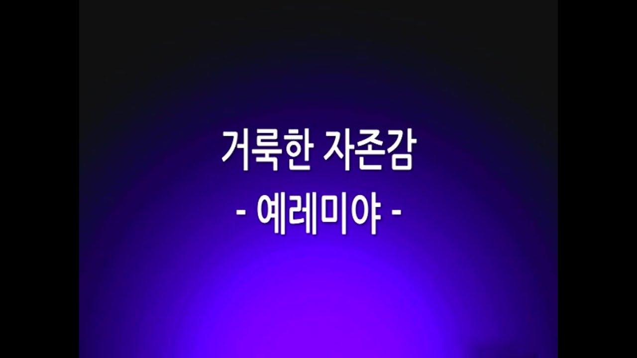 박용진 목사님 주일2부설교 거룩한 자존감:예레미야 2019 9 15