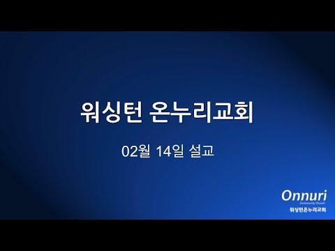 박용진 목사님 주일설교 공평하신 하나님 2021 02 14