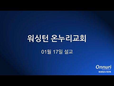 박용진 목사님 주일설교 요동하지 않는 사람 2021 01 17