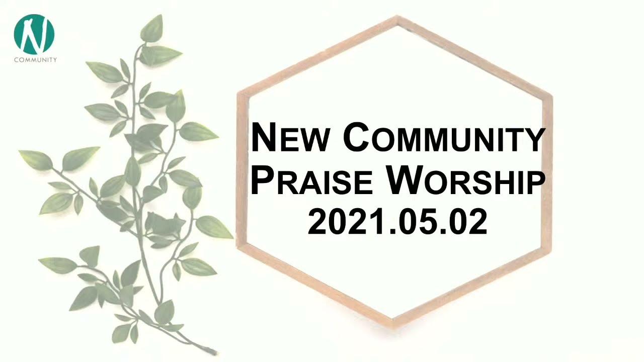 2021년 5월 2일 Ncom예배